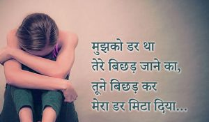 Sad Status For Love Couple Whatsapp DP  Images pics