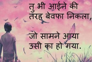 Sad Status For Love Couple Whatsapp DP Images picture