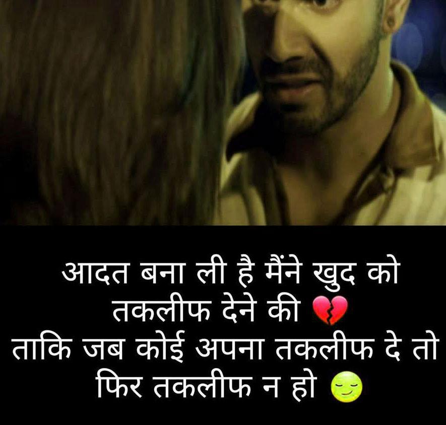 Hindi Love Status ( 125+ हिंदी लव स्टेटस ) Whatsapp DP