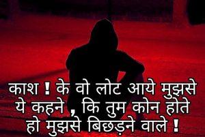 Sad Status For Love Couple Whatsapp DP Images photo pics
