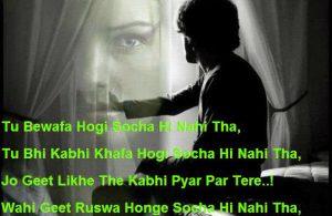 Latest Bewafa Shayari Images hd