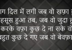 Shayari For Bewafa Images