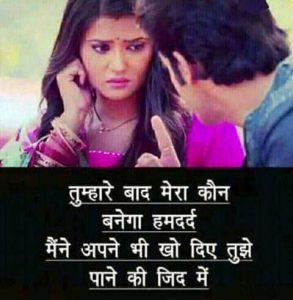 Sorry Shayari Images Wallpaper HD download for Whatsapp