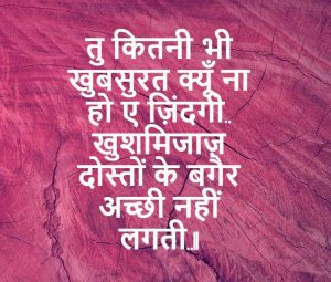 Sorry Shayari Images picture photo download