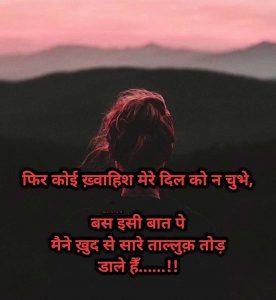 Sorry Shayari Images wallpaper whats app