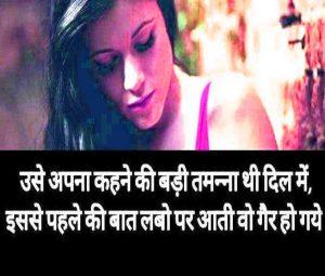 Sorry Shayari Images photo for Facebook