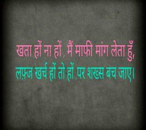 Sorry Shayari Images free hd