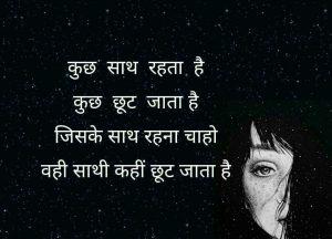 Sorry Shayari Images wallpaper pics whatsapp