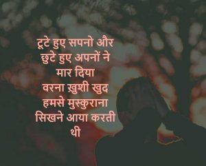 Sorry Shayari Images wallpaper photo hd