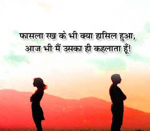 Sorry Shayari Images picture download