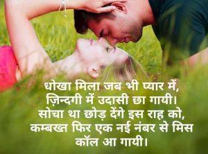 Sorry Shayari Images photo pics for lover