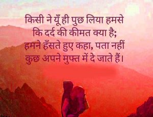 Sorry Shayari Images picture for Facebook