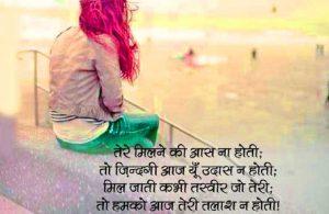 Sorry Shayari Images wallpaper free