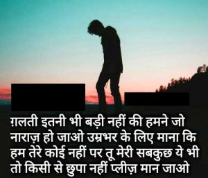 Sorry Shayari Images pics for whats app