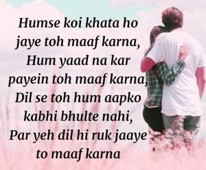 Sorry Shayari Images photo picture hd