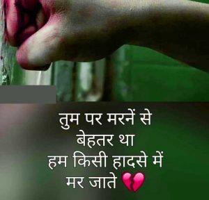 Sorry Shayari Images photo pics hd