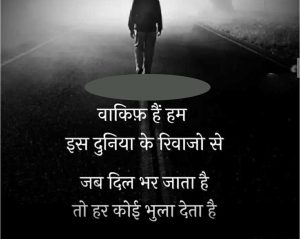 Sorry Shayari Images picture for whats app