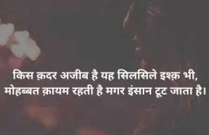 Two Line Hindi Shayari  Images wallpaper hd