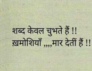 Two Line Hindi Shayari Images photo pics download