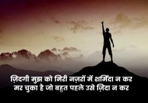 Two Line Hindi Shayari  Images picture free