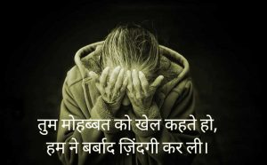 Two Line Hindi Shayari Images photo download