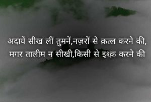 Two Line Hindi Shayari  Images photo download