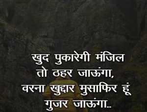 Two Line Hindi Shayari  Images wallpaper pics