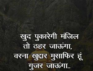 Two Line Hindi Shayari Images wallpaper pics
