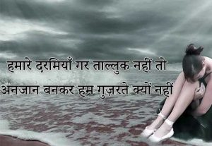Two Line Hindi Shayari  Images photo hd
