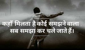 Two Line Hindi Shayari  Images pics for whats app