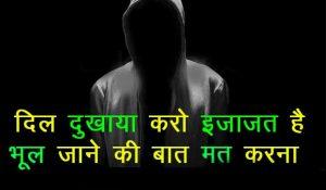 Two Line Hindi Shayari Images wallpaper hd