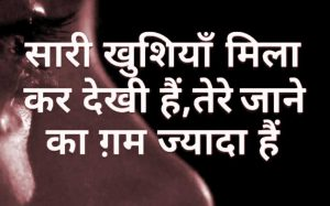 Two Line Hindi Shayari  Images photo pics download