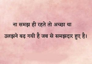 Two Line Hindi Shayari  Images photo pics free