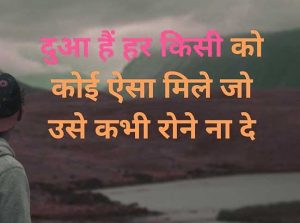 Two Line Hindi Shayari  Images free hd