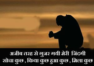 Two Line Hindi Shayari  Images wallpaper photo