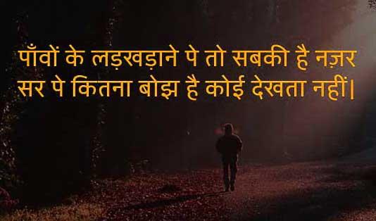 Two Line Shayari Images