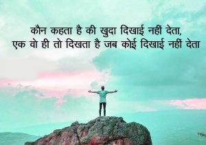 Two Line Hindi Shayari Images picture download
