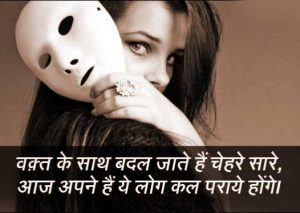 Two Line Shayari Images