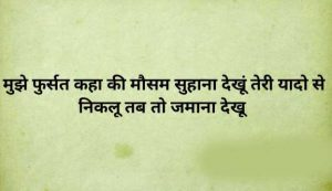 Two Line Hindi Shayari  Images wallpaper download