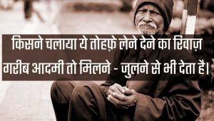 Two Line Hindi Shayari  Images picture for whatsapp
