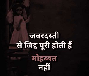 Two Line Hindi Shayari  Images hd