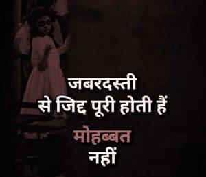 Two Line Hindi Shayari Images hd