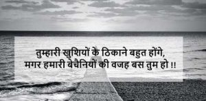 Two Line Hindi Shayari  Images photo for whats app