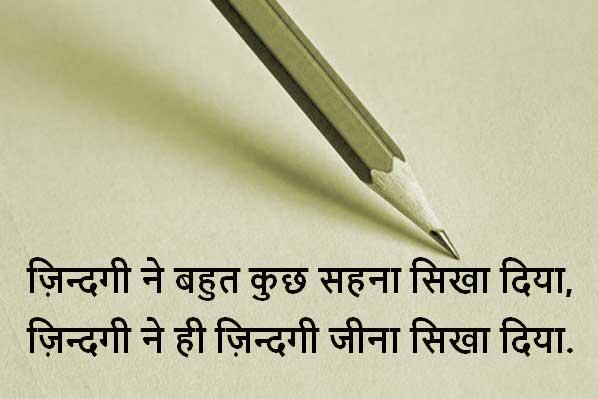 985+ Two Line Shayari collections Hindi Images Download