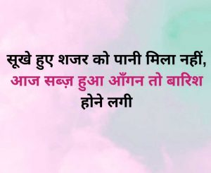 Two Line Hindi Shayari  Images photo pics
