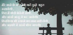 Yaad Shayari Images