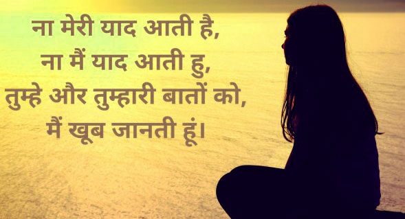 1498+ Yaad Shayari Images In Hindi For Boyfriend / Girlfriend