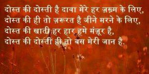 Latest Hindi Dosti shayari Images wallpaper