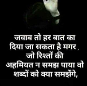 Latest Hindi Dosti shayari Images picture