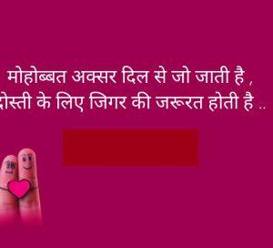 Latest Hindi Dosti shayari Images hd download